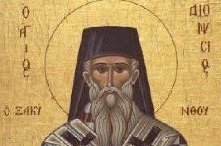 """Άγιος Διονύσιος εκ Ζακύνθου: """"ο Άγιος της συγγνώμης"""" (ΦΩΤΟ-ΒΙΝΤΕΟ)"""