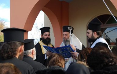 Θυρανοίξια Ι. Παρεκκλησίου Αγίου Σπυρίδωνος στην Ι. Μ. Θεσσαλιώτιδος (ΦΩΤΟ)