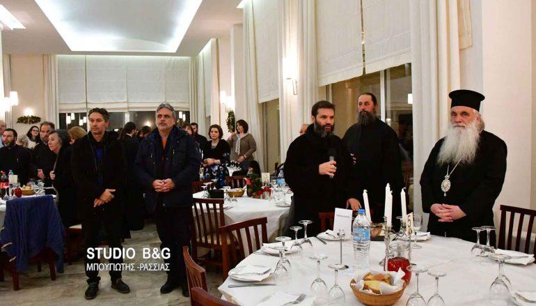 Γεύμα αγάπης του Μητροπολίτη Αργολίδος για τους ιερείς της Μητρόπολής του (ΦΩΤΟ)