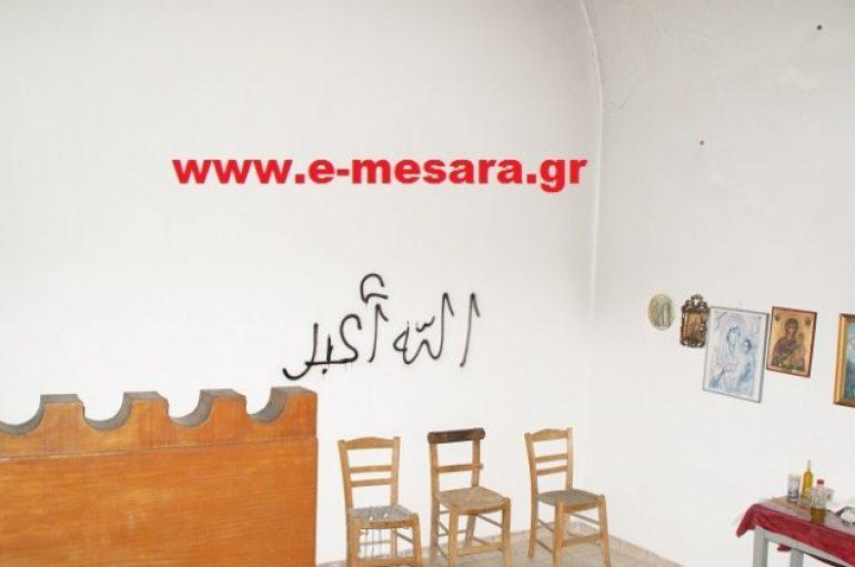 «Ο Αλλάχ είναι μεγάλος» έγραψαν στους τοίχους εκκλησίας στην Κρήτη (ΦΩΤΟ)