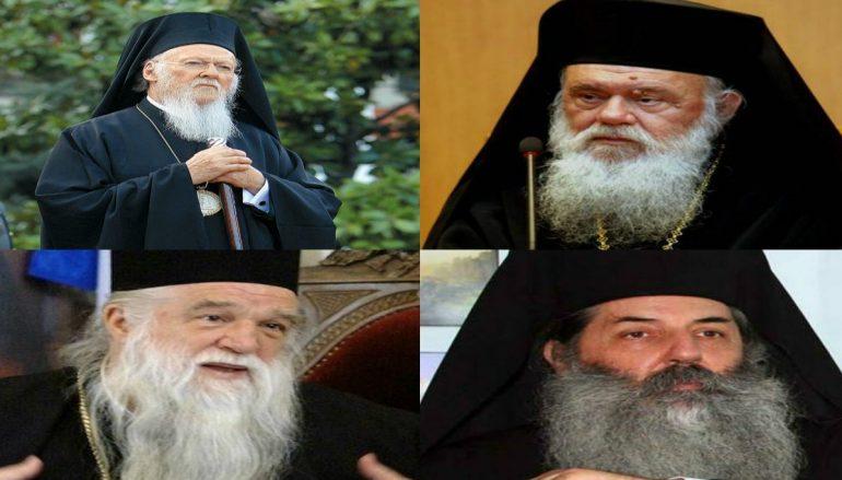"""Οικ. Πατριάρχης: """"Διακοπή κοινωνίας με Καλαβρύτων και Πειραιώς εαν δεν ανανήψουν"""" (ΦΩΤΟ)"""