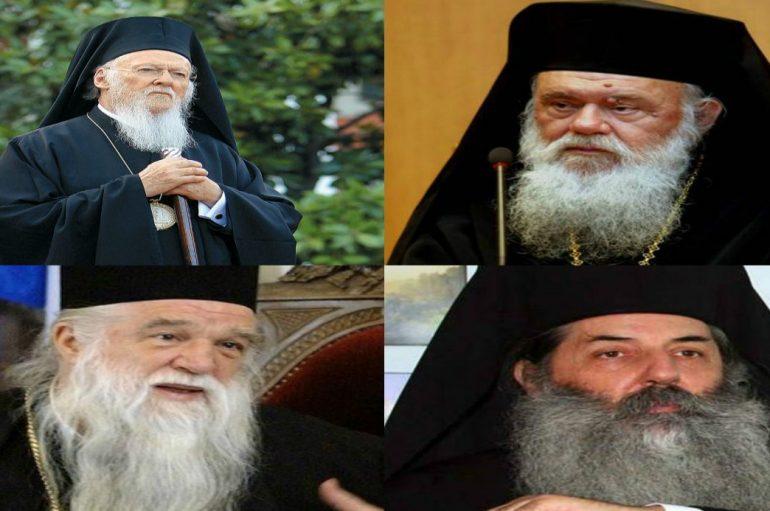Οικ. Πατριάρχης: «Διακοπή κοινωνίας με Καλαβρύτων και Πειραιώς εαν δεν ανανήψουν» (ΦΩΤΟ)