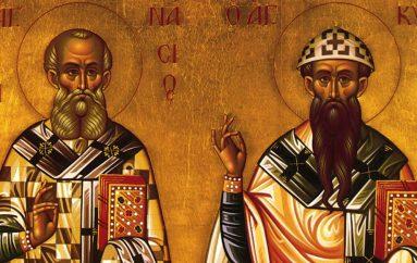 Άγιοι Αθανάσιος ο Μέγας και Κύριλλος Πατριάρχες Αλεξανδρείας