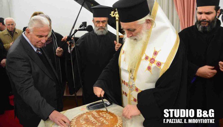 Ο Μητροπολίτης Αργολίδος ευλόγησε την πίτα του Συλλόγου Αργείων «Ο ΔΑΝΑΟΣ» (ΦΩΤΟ)