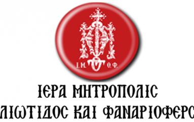 Ενημέρωση στης Ι. Μ. Θεσσαλιώτιδος περί παλαιοημερολογίτου Επισκόπου