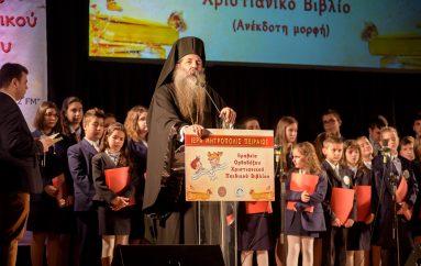 Απονομή βραβείων παιδικού Ορθόδοξου Χριστιανικού Βιβλίου από την Ι. Μ. Πειραιώς (ΦΩΤΟ)