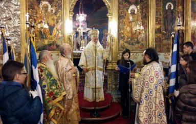 Η εορτή των Τριών Ιεραρχών στην Ι. Μ. Μαντινείας (ΦΩΤΟ)