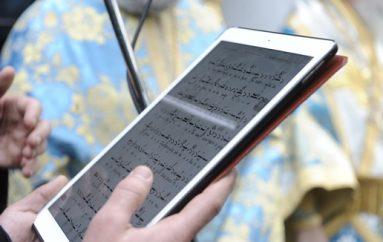 Η τεχνολογία στην υπηρεσία της Εκκλησίας – Έψαλαν με tablet στα Θεοφάνεια