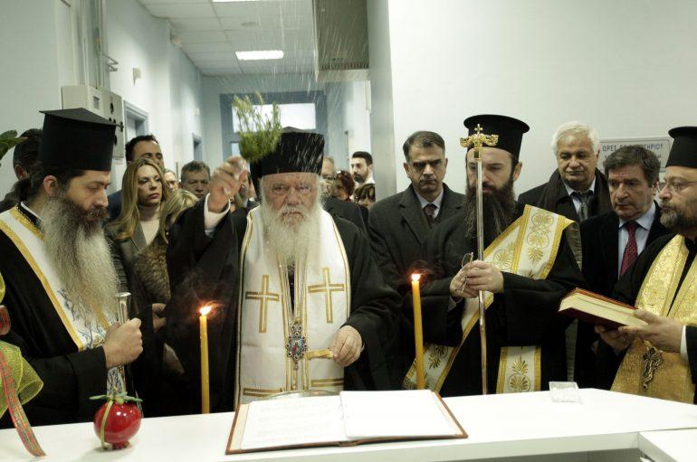 Ο Αρχιεπίσκοπος εγκαινίασε τη νέα πτέρυγα του Νοσοκομείου «ΕΛΠΙΣ» (ΦΩΤΟ)