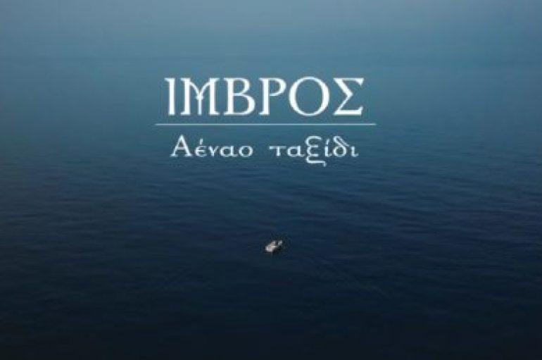 «Αέναο Ταξίδι» – Το Ντοκιμαντέρ της Πεμπτουσίας για την πολύπαθη Ίμβρο (ΒΙΝΤΕΟ)