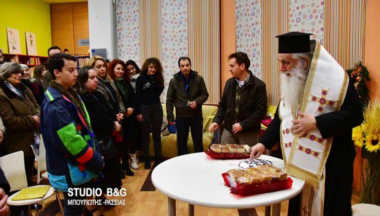 Ο Μητροπολίτης Αργολίδος ευλόγησε τις βασιλόπιτα στα Κέντρα Νεότητας (ΦΩΤΟ)