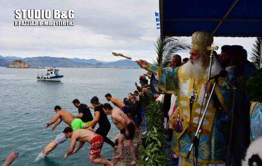 Η εορτή των Θεοφανείων στο Ναύπλιο (ΦΩΤΟ-ΒΙΝΤΕΟ)