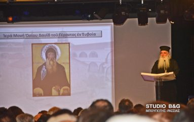 Εκδήλωση για τον γέροντα Ιάκωβο Τσαλίκη στην Ι. Μ. Αργολίδος (ΦΩΤΟ)