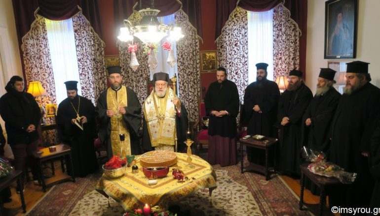 Κοπή της Βασιλόπιτας στο Επισκοπείο της Ερμούπολης (ΦΩΤΟ)