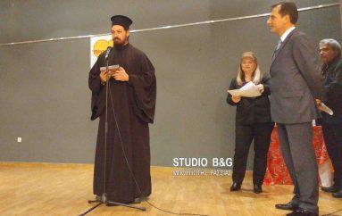 Βραβείο προσφοράς στον Εθελοντή Αρχιπυροσβέστη π. Ιωάννη Μητροσύλη (ΦΩΤΟ)