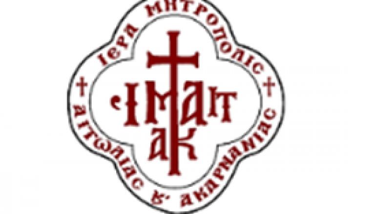 Εκδημία του Αρχιμ. Αυγουστίνου Κατσαμπίρη της Ι. Μ. Αιτωλίας