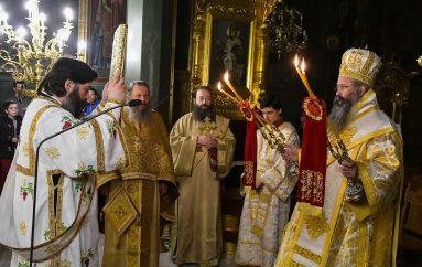 Εσπερινός και Ιερά Αγρυπνία για τους Τρεις Ιεράρχες στην Κατερίνη (ΦΩΤΟ)