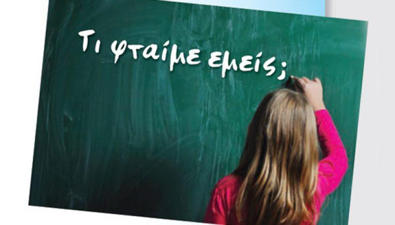 Σχολεῖο: Δάσκαλος Διαφθορᾶς;