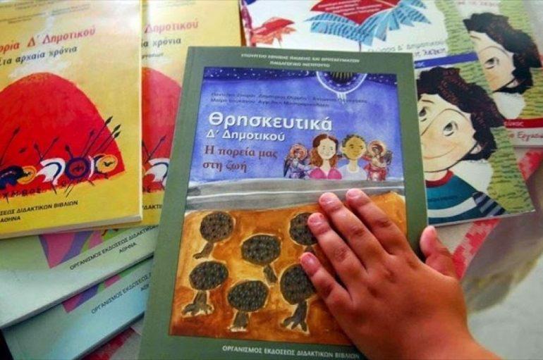 Μόνο «Φάκελοι Θρησκευτικών» αντί βιβλίων στα σχολεία!