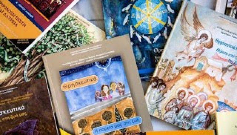 Θρησκευτικά: Αλλάζουν όλα τα βιβλία από τη νέα χρονιά