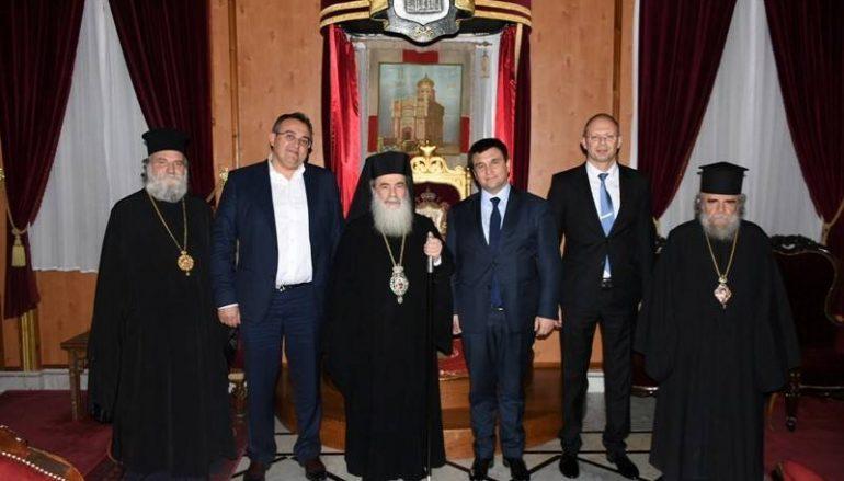 Ο Υπουργός Εξωτερικών της Ουκρανίας στον Πατριάρχη Ιεροσολύμων (ΦΩΤΟ)