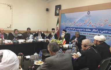 Ο Μητροπολίτης Αλεξανδρουπόλεως σε Διαθρησκειακό Συνέδριο στην Τεχεράνη (ΦΩΤΟ)