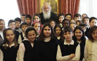 Μαθητές του Α' Δημοτικού Σχολείου Ζωγράφου στον Αρχιεπίσκοπο (ΦΩΤΟ)