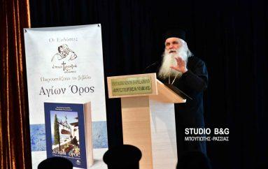 Ο Μητροπολίτης Αργολίδος παρουσίασε το νέο του βιβλίο «Αγίων Όρος» (ΦΩΤΟ)