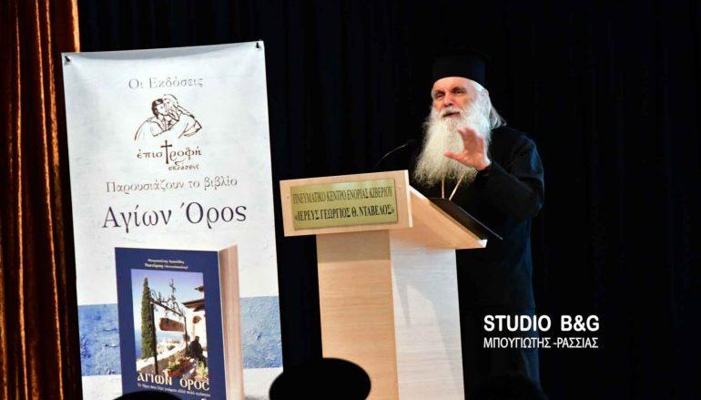 """Ο Μητροπολίτης Αργολίδος παρουσίασε το νέο του βιβλίο """"Αγίων Όρος"""" (ΦΩΤΟ)"""