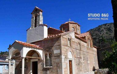 Παραδόθηκε το έργο συντήρησης του Καθολικού της Ι. Μονής Αρείας Ναυπλίου (ΦΩΤΟ)