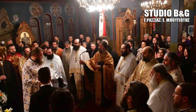 Ο εσπερινός της Αγίας Φωτεινής της Σαμαρείτιδος στο Ναύπλιο (ΦΩΤΟ)