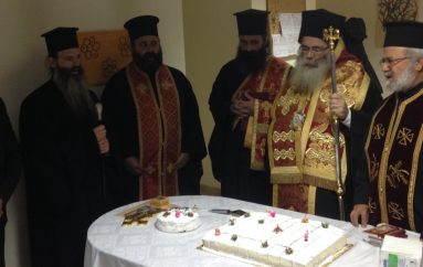 Ο Μητροπολίτης Ιεραπύτνης ευλόγησε τη βασιλόπιτα του Κέντρου Ημέρας της «Αποστολής»