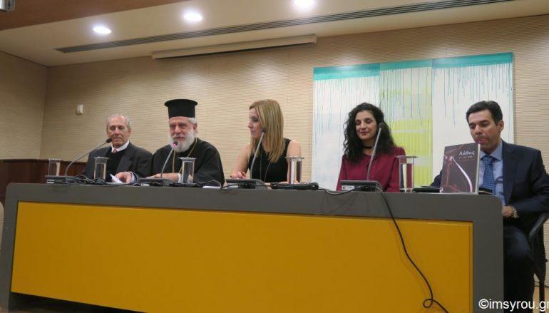 Ο Μητροπολίτης Σύρου ομιλητής σε παρουσίαση βιβλίου (ΦΩΤΟ)