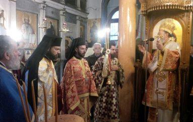 Η εορτή του Αγίου Χαραλάμπους στην Ι. Μ. Χαλκίδος (ΦΩΤΟ)