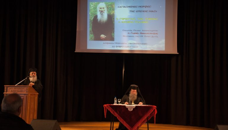 Ομιλία για τον Γέροντα Ιάκωβο Τσαλίκη στην Ι. Μ. Φθιώτιδος (ΦΩΤΟ)