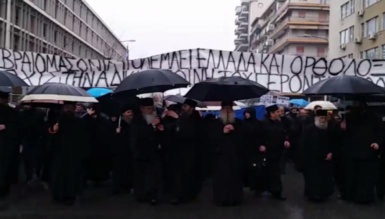 Θεσσαλονίκη: Πορεία για την ποινή του ηγουμένου της Μονής Εσφιγμένου (ΒΙΝΤΕΟ)