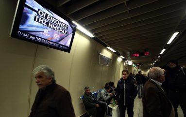 Προβολή του έργου της Αποστολικής Διακονίας της Εκκλησίας στο Μετρό
