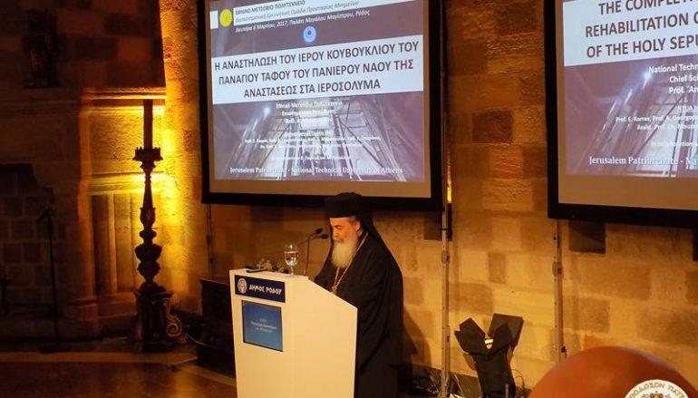 Η παρουσίαση του έργου αποκαταστάσεως του Ι. Κουβουκλίου στη Ρόδο (ΦΩΤΟ)