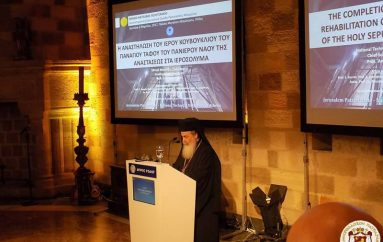 Παρουσιάστηκε το έργο αποκαταστάσεως του Ι. Κουβουκλίου στην Ευρωπαϊκή Επιτροπή