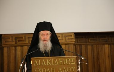 Ναυπάκτου Ιερόθεος: «Το Συνοδικό της Ορθοδοξίας» (ΦΩΤΟ)