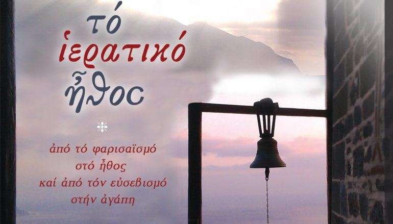 Το Ιερατικό Ήθος. Το νέο βιβλίο του Θεοφιλ. Επισκόπου Χριστουπόλεως Μακαρίου