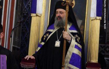Το Ευαγγέλιο της Κυριακής Δ' Νηστειών από τον Μητροπολίτη Πατρών (ΒΙΝΤΕΟ)
