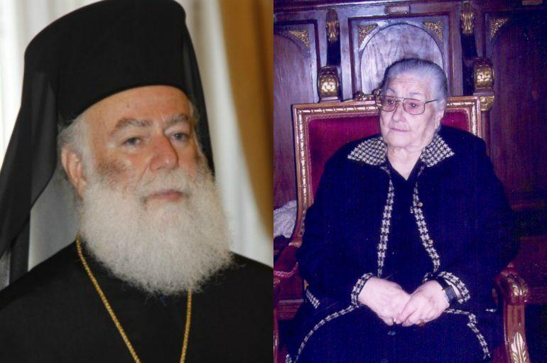 Εκοιμήθη η μητέρα του Πατριάρχη Αλεξανδρείας