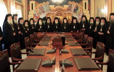Αποφάσεις 2ης ημέρας της Δ.Ι.Σ. της Εκκλησίας της Ελλάδος