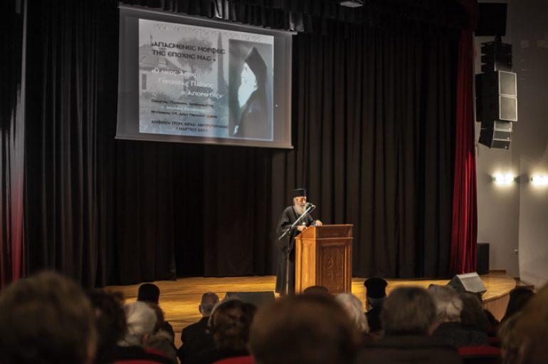 Ομιλία για τον Άγιο Παΐσιο τον Αγιορείτη στην Ι. Μ. Φθιώτιδος (ΦΩΤΟ)