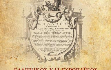 Παρουσίαση του Τόμου των Πρακτικών του Δ΄Διεθνούς Επιστημονικού Συνεδρίου για το 1821