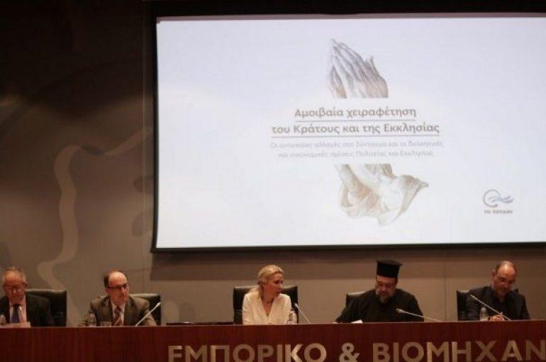 Οι σχέσεις Κράτους-Εκκλησίας στο μικροσκόπιο της Επιτροπής Διαλόγου του Ποταμιού