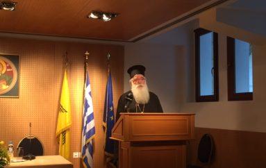 Ομιλία του Μητροπολίτη Δημητριάδος για το Δημογραφικό Πρόβλημα