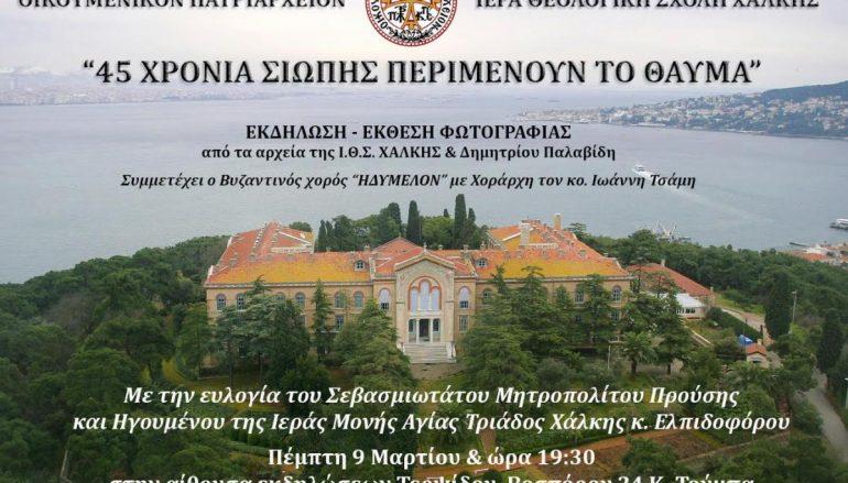 Εκδήλωση για τη Θεολογική Σχολή της Χάλκης στη Θεσσαλονίκη