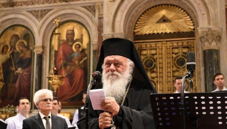 """Αρχιεπίσκοπος Ιερώνυμος: """"Ο Χριστιανισμός δημιουργεί πολιτισμό"""" (ΦΩΤΟ)"""